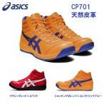 安全靴 アシックス 新作 CP701 ハイカット 天然皮革 予約販売8月中旬発売