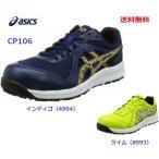 安全靴 アシックス FCP106 asics 新商品 (送料無料)