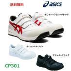 安全靴 アシックス FCP301 マジック asics 黒 白