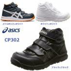 安全靴 アシックス ハイカット マジック ウィンジョブ CP302 JSAA