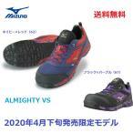 安全靴 ミズノ F1GA1803 オールマイティ VS 限定色 4月下旬発売 予約販売
