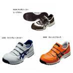 安全靴 アシックス FIS41L  安全靴スニーカー 在庫限り