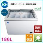 冷凍ショーケース 186L JCMCS-180 冷凍庫 業務用 JCM