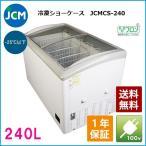 冷凍ショーケース 240L JCMCS-240 冷凍庫 業務用 JCM