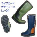 ショッピングLL レインブーツ ライフガード LL-01 LIFEGURD 長靴(ll-01kw)(ll-01kw)