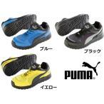 安全靴 プーマ スプリント・ロー PUMA Sprint-Low