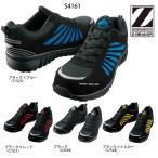 ショッピング安全靴 安全靴 S4161 Z-DRAGON 自重堂 安全靴スニーカー 送料無料