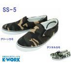 作業靴 先芯入り スリッポン SS-4 セーフティーカモ ケイワーク