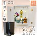 ショッピングエナメル 仏壇 小型仏壇 エナメル16号 ホワイト ブラック 艶あり 仏具5点セット 青磁 白磁