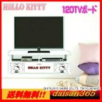 ショッピングキティ HELLO KITTY  ローTVボード 120センチ AVボード テレビ台 AVラック