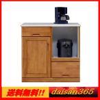 キッチンカウンター レンジ台 80幅 キッチン収納  キッチンボード 完成品