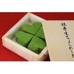 ハート4枚で幸せを呼ぶ!抹茶生チョコレート 木箱入り 【冷蔵商品 送料必要】