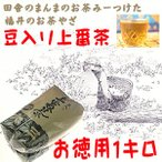 徳用豆入り番茶1kg 【常温商品】