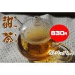 手摘屋 甜茶 3g×52P 【常温商品】