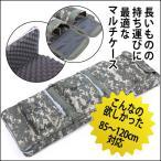 マルチケース(ガンケース)85-120cm/大きいサイズ/鞄/バッグ/長いもの MG-1362Y MG-3380Y