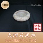 【レビューを書いて送料無料】 【天然大理石】丸型灰皿 9.5cm