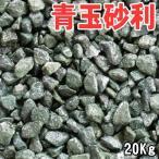 日本製 青玉砂利 4サイズ(6mm〜20mm) 20kg袋 玉砂利 【レビューを書いて送料無料】