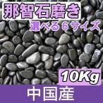 那智(黒玉砂利)磨 6サイズ(10mm〜70mmまで) 10kg袋 黒磨き玉砂利 / 玉砂利 / 黒磨き砂利 / 砂利 艶のある黒磨き玉砂利