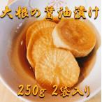 漬物 大根 ご飯のお供 [大根の醤油漬け 250g 2袋セット 送料無料]