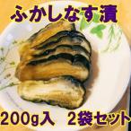 秋田 漬物 ふかしなす 200g 2袋セット 送料無料