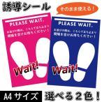 誘導シール 【1枚】A4サイズ(ラミネート済み・強力粘着シート付き) 選べる2色 足型シール 足跡 ステッカー 床 安心の日本製 レジ誘導 足あと サイン マーク