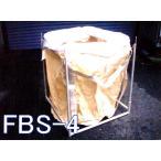 ★送料無料★国産フレコンバッグスタンド(FBS-4) 933(W)×933(D)×1050(H) K