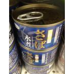 さば水煮 150g サバ 缶詰 鯖缶 さば水煮 保存食 栄養 DHA・EPA 45711395...