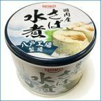 宝幸 HOKO 缶詰 さば水煮 190g 国内産さば使用 サバ 水煮 EPA DHA ビタミン 4902431025194S【Z】