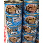 IMAZU さば水煮 175g サバ 缶詰 鯖缶 さば缶 さば水煮 保存食 栄養 DHA・EP...