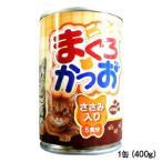 【PET】【キャット 缶詰】ニャンコのまぐろ・かつお ささみ入り 缶詰 1缶(400g)【N】