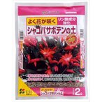 【花ごころ】シャコバサボテンの土(2L)/1個 【M】