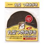【PET】【ポイント11倍】【シーズイシハラ】クリーンミュウ 丸型つめみがき 1枚 【猫 爪とぎ】【W】