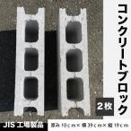 JIS工場製品 コンクリートブロック 【2枚】 重量ブロック   厚み10cm×横39cm×縦19cm  ブロック塀 ブロック 物置 園芸 重し 基礎用 送料無料【S建】
