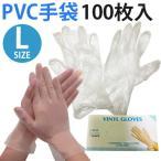 在庫わずか! 予防対策 PVC手袋 使い捨て Lサイズ 【100枚入】 左右兼用 ビニール手袋 100枚入り  ゴム手袋 100枚 作業用 丈夫な使い捨て手袋 ウイルス