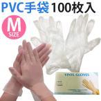 在庫わずか! 予防対策 PVC手袋 使い捨て Mサイズ 【100枚入】 ビニール手袋 100枚入り  ゴム手袋 100枚 作業用 丈夫な使い捨て手袋 ウイルス