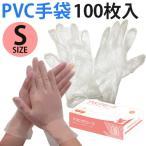 在庫わずか! 予防対策 PVC手袋 使い捨て Sサイズ 【100枚入】 左右兼用 ビニール手袋 100枚入り  ゴム手袋 100枚 作業用 丈夫な使い捨て手袋 ウイルス