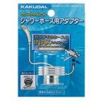 カクダイ KAKUDAI  シャワーホース用アダプター #9318S [A151101]
