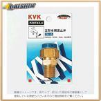 KVK  立水側逆止弁 PZKF43-4 [A150204]
