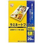 アイリスオーヤマ IRIS  ラミネートフィルム 100ミクロン(名刺サイズ) LZ-NC20 [F010204]