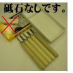 義春刃物  マルイチ 彫刻刀 5本組 砥石付 T-5 [A0405]