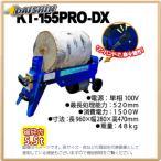 和コーポレーション 油圧式薪割機 電動式 100V 1500W 53cm 5.5t KT-155PRO [A071905]