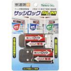 ノムラテック サッシ用簡易補助錠 サッシロックSLIM 2P シルバー N-1112 [A061909]