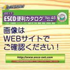 エスコ ESCO 6W メガホン(ホイッスル音付/赤) EA916X-33B [I260226]