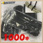 DAISHIN工具箱 【在庫品】 【10袋販売】結束ケーブルタイバンド 黒 150mm(100本入り)  [A020901]