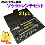 DAISHIN工具箱 【在庫品】 21PCS ソケットレンチセット  [A020801]