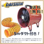 DAISHIN工具箱 【在庫品】 ポータブルファン 送風機 200 ダクト5m付き  [A020801]