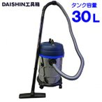 DAISHIN工具箱 【在庫品】 バキュームクリーナー 30L  [A020801]