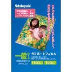 ナカバヤシ  ラミネートフイルム100-100/一般カード 100枚入り LPR-60E2 [F010203]