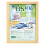 ナカバヤシ  木製軽量額(木地)パック/B5 フ-KWP-51 [F030106]