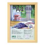 ナカバヤシ  木製軽量額(木地)パック/A4 フ-KWP-53 [F030106]